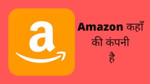 Amazon कौनसे देश कंपनी है? इसका मालिक कौन है