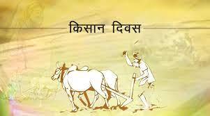 किसान दिवस किसकी याद में मनाया जाता है?In whose memory Farmer's Day is celebrated?