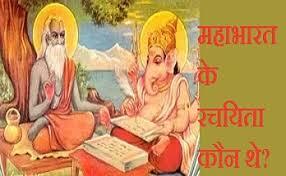 महाभारत के रचयिता कौन है?Author of mahabharat