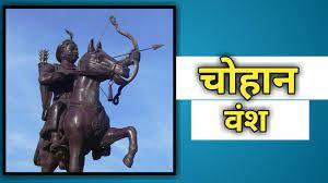 Chauhan Caste – चौहान कौन सी जाती है? चौहान वंश की जनसख्या, इतिहास और जानकारी