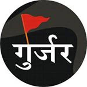 Gujjar Caste – गुज्जर कौन सी जाती है – गुज्जर जाति के बारे में पूरी जानकारी