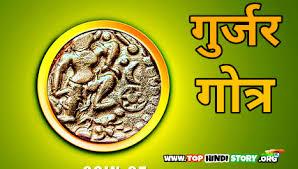 गुज्जरों ( गुज्जर ) की गोत्र क्या होती हैं? – Gurjar (Gujjar) Gotra List in Hindi