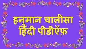 Hanuman Chalisa PDF हिंदी में – हनुमान चालीसा पीडीएफ