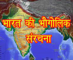 भारत का क्षेत्र और प्राकृतिक संरचना – India Biography and Geography – Guidense.com