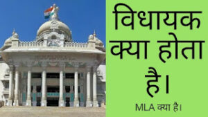 विधायक और MLA  कौन होता है ? जानिए हिंदी में