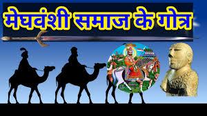 मेघवाल जाति की गोत्र क्या क्या होते हैं? Meghwal caste gotra