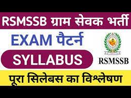 राजस्थान ग्राम सेवक सिलेबस क्या है? Rajasthan Gram Sevak Syllabus