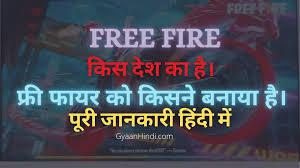 फ्री फायर का मालिक और यह किस देश का गेम है? – Who is the owner of Garena Free Fire Game