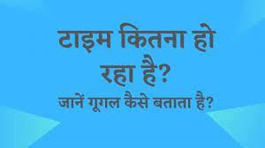 टाइम कितना हो रहा है? अभी इंडिया में टाइम क्या हुआ है