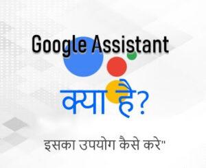 Google Assistant का इस्तेमाल कैसे करें? गूगल से बात कैसे करे ?
