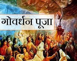 गोवर्धन पूजा और गोवर्धन पूजा का महत्व और कहानी-Significance and story of Govardhan Puja and Govardhan Puja