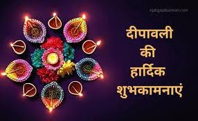 हैप्पी दिवाली शायरी-Happy Diwali Shayari in Hindi