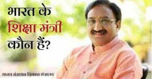 भारत के शिक्षा मंत्री कौन है? India Education Minister in Hindi