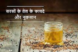 सरसों के तेल के फायदे और नुकसान – Mustard Oil Information In Hindi