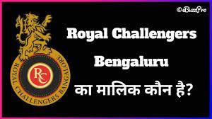 आरसीबी टीम का मालिक कौन है-RCB team owner