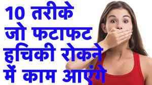 हिचकी (Hiccup)क्या है? फटाफट हिचकी रोकने के 10 उपाय हिंदी में