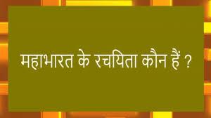 महाभारत के लेखक कौन हैं? (mahaabhaarat ke lekhak Kaun Hai,)
