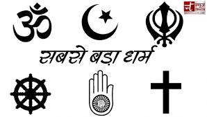 सबसे बड़ा धर्म  कौन सा है?-Which is the biggest religion?