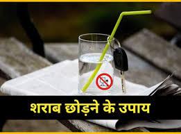शराब छुड़ाने की दवा