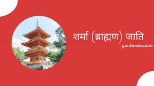 शर्मा (ब्राह्मण) जाति क्या है? Sharma Caste