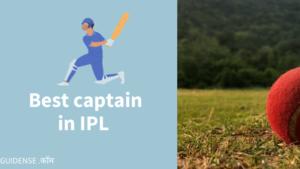 आईपीएल में सबसे अच्छा कप्तान कौन है? Best captain in IPL
