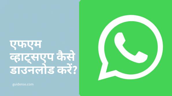 एफएम व्हाट्सएप कैसे डाउनलोड करें? FMWhatsApp daunalod karen?