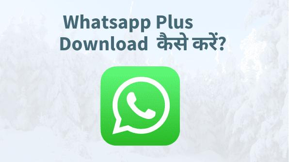 Whatsapp Plus Download  कैसे करें? 2021