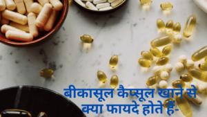 बीकासूल कैप्सूल खाने से क्या फायदे होते हैं-What are the benefits of eating Bekasool Capsule?