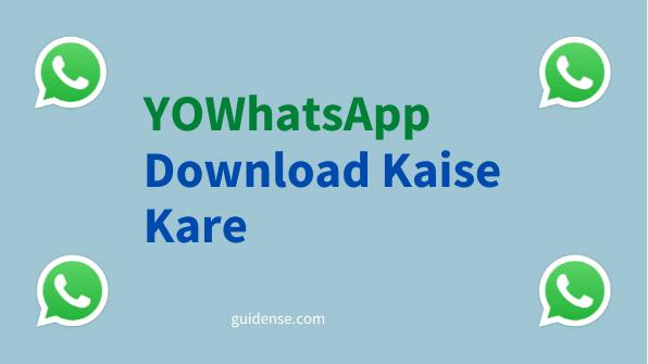 यो व्हाट्सएप कैसे डाउनलोड करें – YOWhatsApp Download Kaise Kare