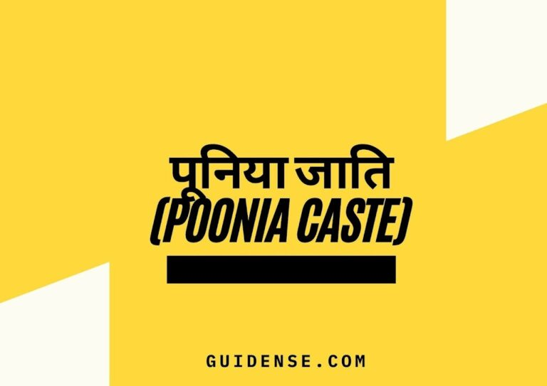 पूनिया जाति (Poonia Caste) क्या हैं?