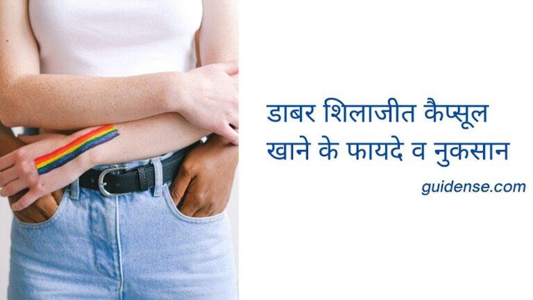 डाबर शिलाजीत कैप्सूल(Dabur Shilajit Capsule) खाने के फायदे व नुकसान क्या है ?
