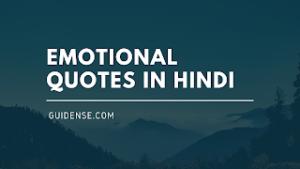 इमोशनल स्टेटस हिंदी में – Emotional Quotes in hindi – 50+