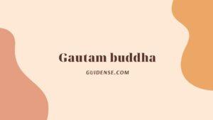 गौतम बुद्ध कौन है ? (Gautam buddha)