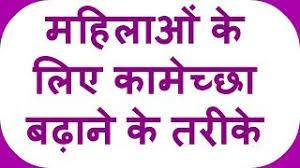 महिलाओं में कामेच्छा बढ़ाने की होम्योपैथिक दवा – Homeopathic Medicine – In Hindi