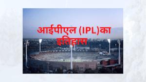 आईपीएल का इतिहास – IPL ka itihaas kya hai