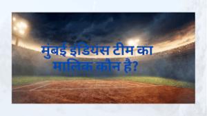 मुंबई इंडियंस (Mumbai Indians) टीम का मालिक कौन है? मुंबई इंडियंस टीम का इतिहास