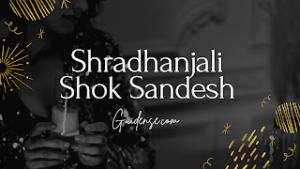 मृत्यु पर शोक संदेश श्रद्धांजलि संदेश – Shradhanjali Shok Sandesh in Hindi