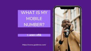 मेरा मोबाइल नंबर क्या है? कैसे जाने अपना नम्बर – 5 आसान तरीके