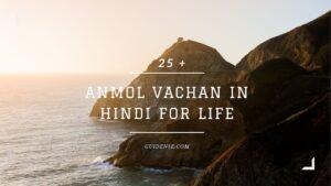 Anmol Vachan Life Quotes – जीवन पर अनमोल विचार