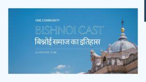 Bishnoi Caste – बिश्नोई समाज का इतिहास – बिश्नोई समाज के गोत्र (उपजाति)