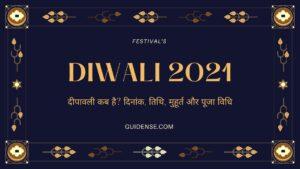 Diwali 2021 – दीपावली कब है? दिनांक, तिथि, मुहूर्त और पूजा विधि