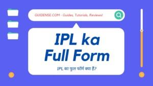 IPL ka Full Form – IPL का फुल फॉर्म क्या हैं? आईपीएल की पूरी जानकारी – IPL 2021