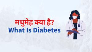 मधुमेह क्या है?मधुमेह क्या है? What Is Diabetes