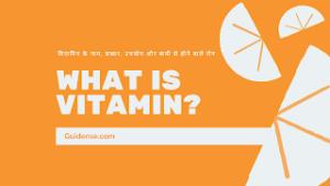 Vitamins Chart in Hindi – विटामिन की कमी से होने वाले रोग