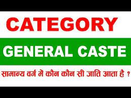 जनरल में कौन-कौन सी जाति आती है?(Which caste comes in General)