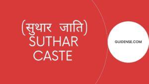 Suthar caste – सुथार जाति क्या है? Guidense.com