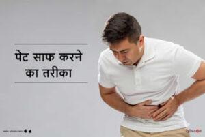 पेट साफ करने की दवा, (stomach clearing medicine) फायदे और घरेलू उपाय | हिंदी में पूरी जानकारी