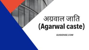 अग्रवाल जाति (Agarwal caste) क्या है ?