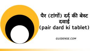 Pair dard ki tablet – पैर दर्द की बेस्ट दवाई कौनसी है?