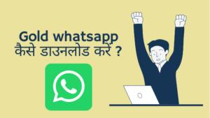 Gold whatsapp कैसे डाउनलोड करें ?